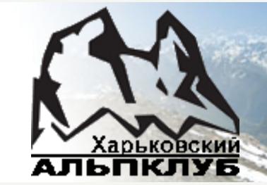 Kharkiv regional club of mountain climbers
