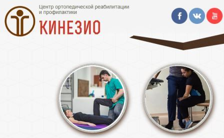 Kinezio, center orthopedic rehabilitation and prevention