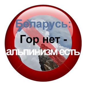 Белорусская федерация альпинизма, общественное объединение