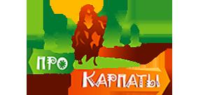 Про Карпаты, туристическая компания
