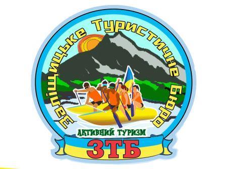 Zaleshchitskoe tourist bureau, travel agency
