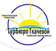Turburo Tkachevoy, travel agency