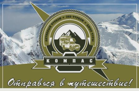 Compass, Active Tourism Club