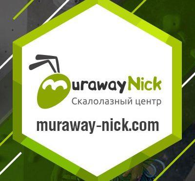 MurawayNick, climbing wall