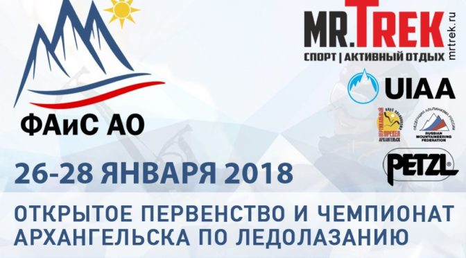 Championship and Arkhangelsk Ice-climbing Championship